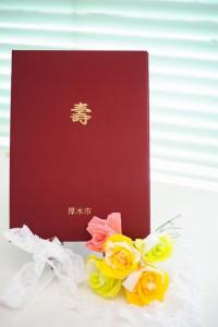 婚姻届記念証書表