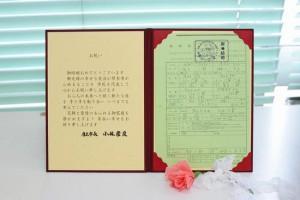 婚姻届記念証書内面